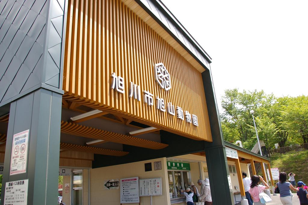 東山動物公園