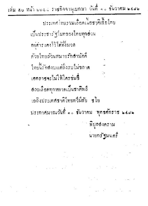 photo relating to National Anthem Lyrics Printable known as Thai Countrywide Anthem - Wikipedia