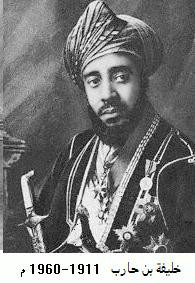 Khalifa bin Harub of Zanzibar Sultan of Zanzibar