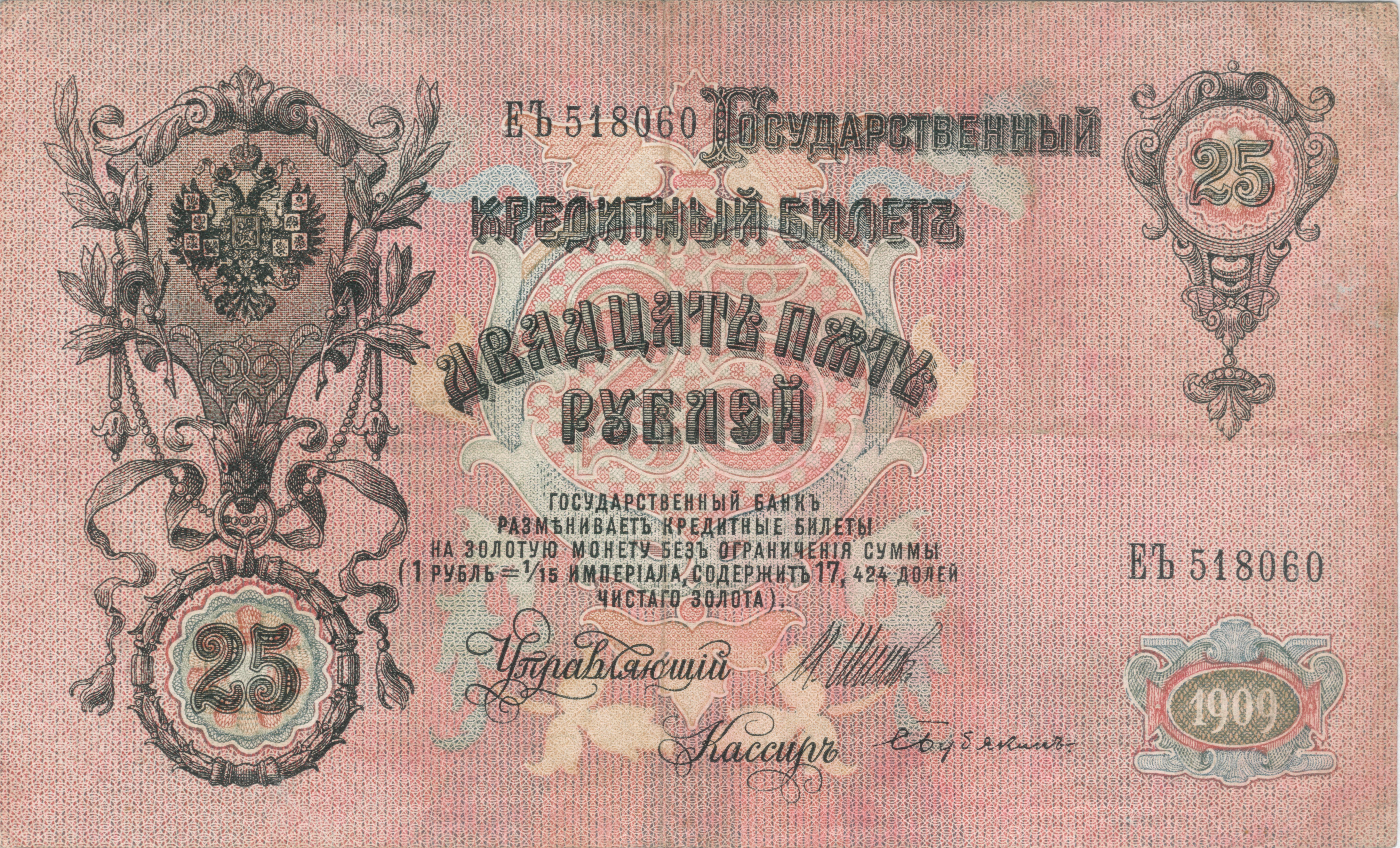 Банкноты царской россии википедия чем удалить лак с металла