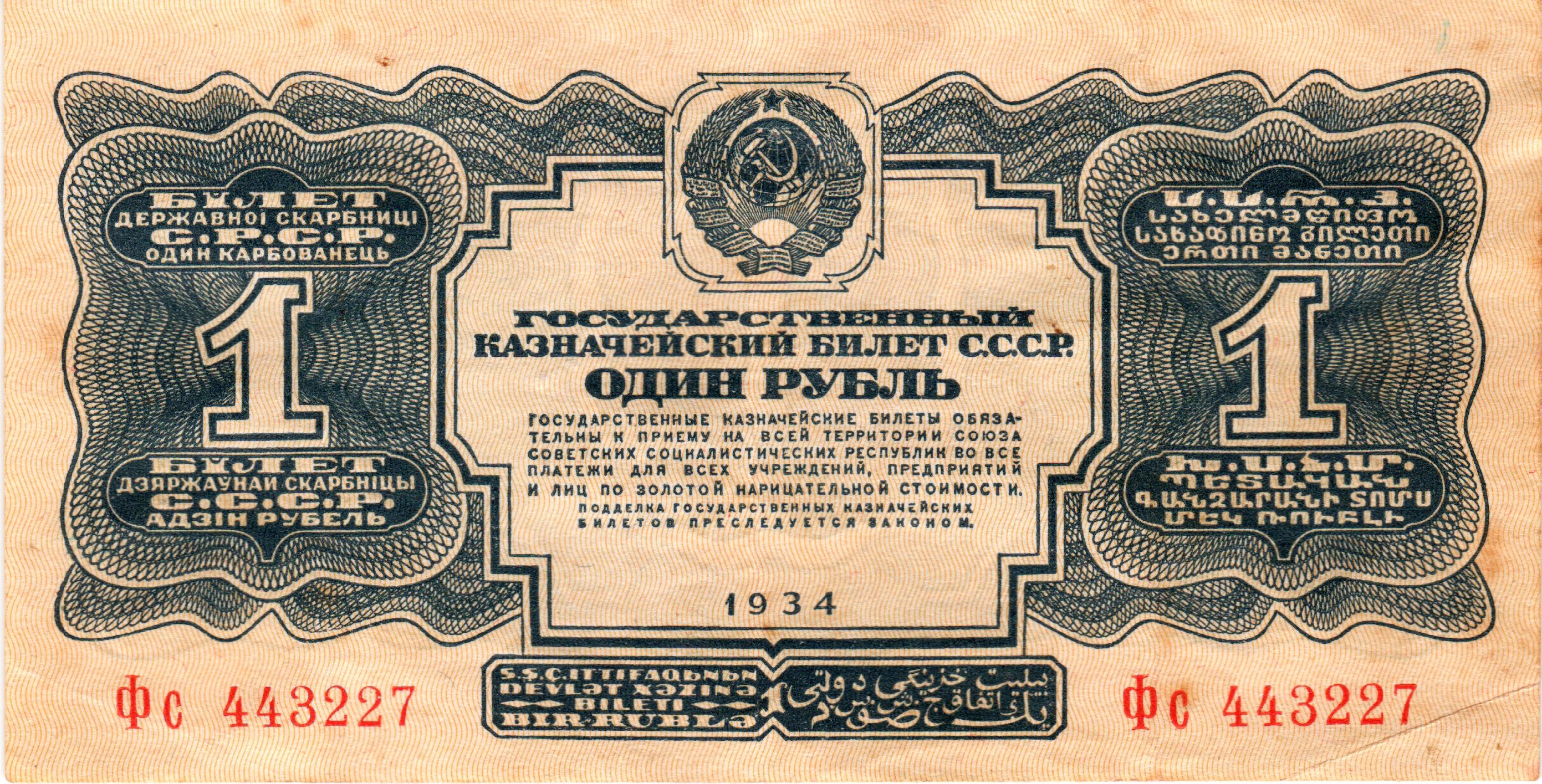 Казначейские билеты это вес монеты 1 евро