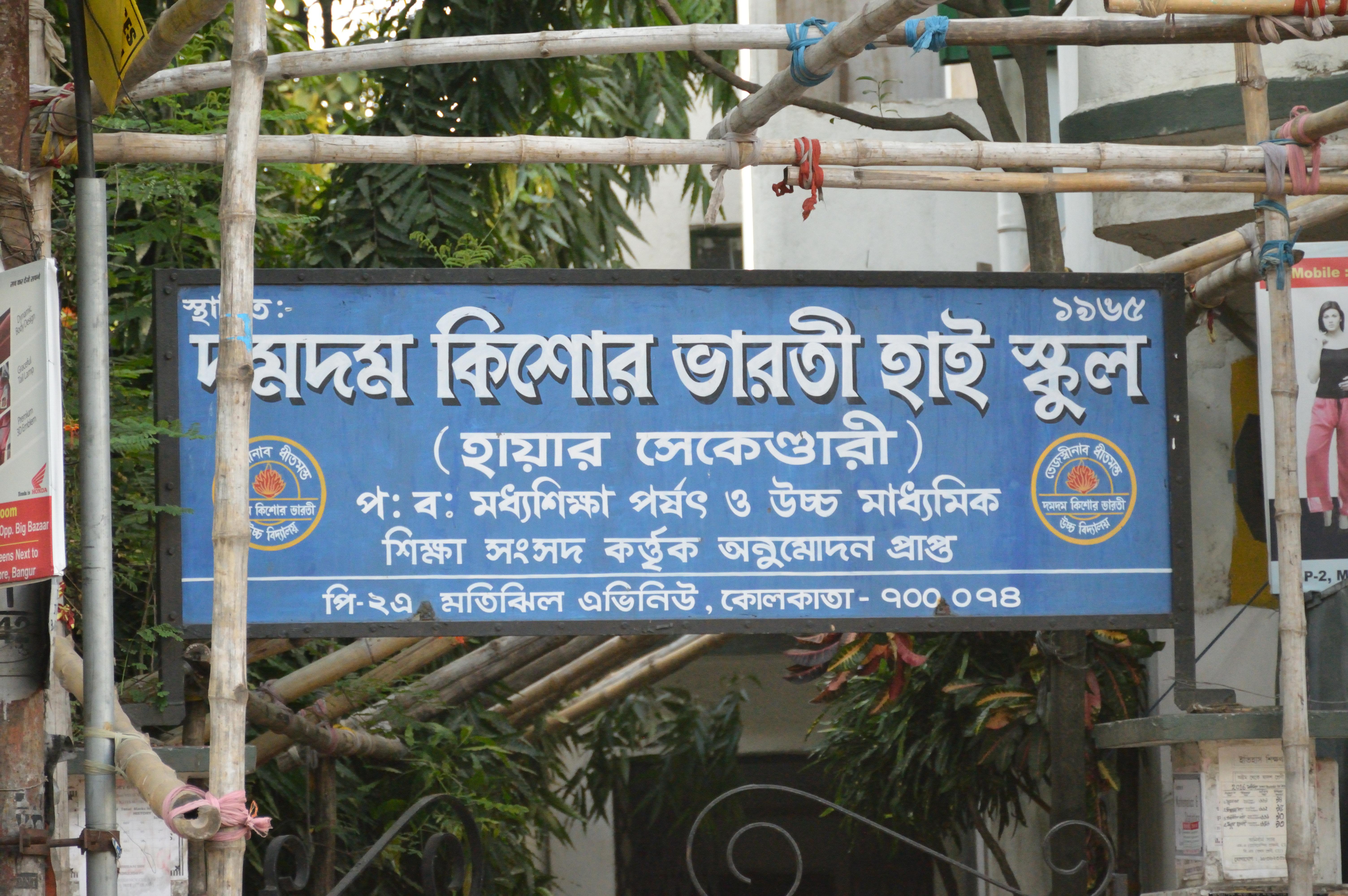 Dum Dum Kishore Bharati High School - Wikipedia