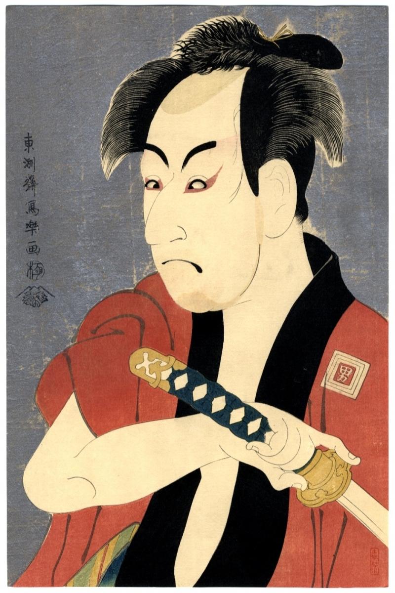 T?sh?sai Sharaku (1794) Shosei Ichikawa Omez? no Yakko Ippei.jpg