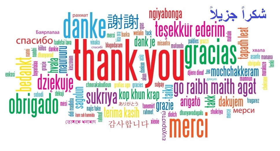 File:Thank-you-word-cloud.jpg - Wikimedia Commons
