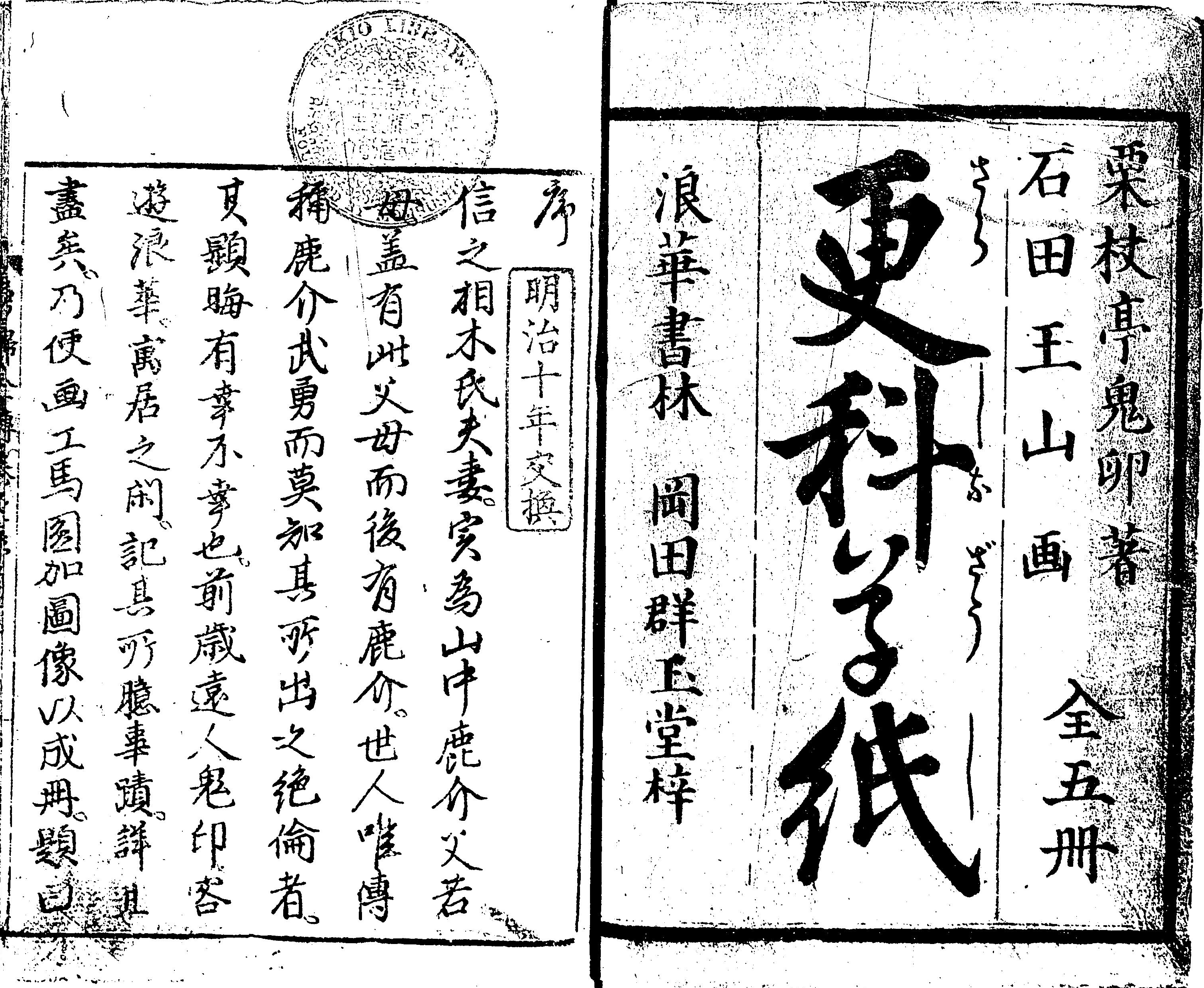 ファイル yufu zenden ehon sarashina soshi volume 1 cropped yufu
