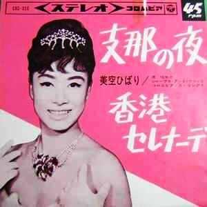 ファイル:1938年日本名曲「支那之夜」 Japanese Phonograph Record.jpg ...