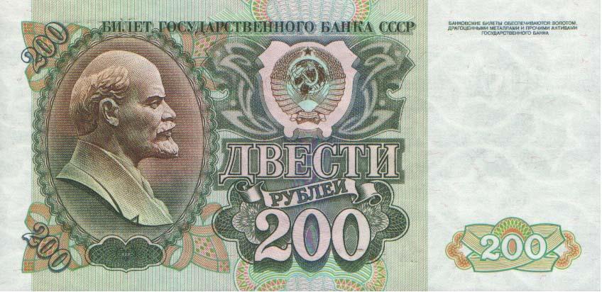 File:200 рублей СССР 1992 г. Аверс.png - Wikimedia Commons