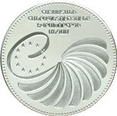 «ՀՀ Եվրախորհրդի անդամ» հայկական հուշադրամի դարձերեսը, 2001