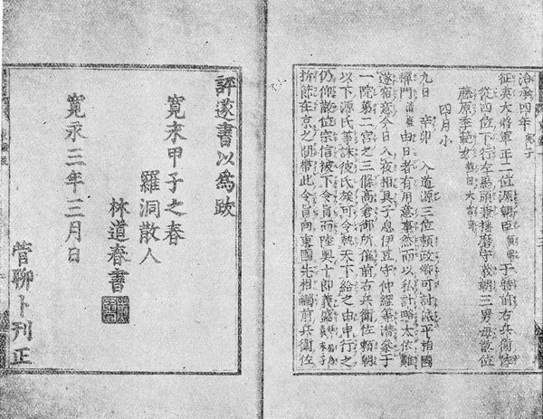 『吾妻鏡』古活字本寛永版・林道春(羅山)の跋文 Wikipediaより