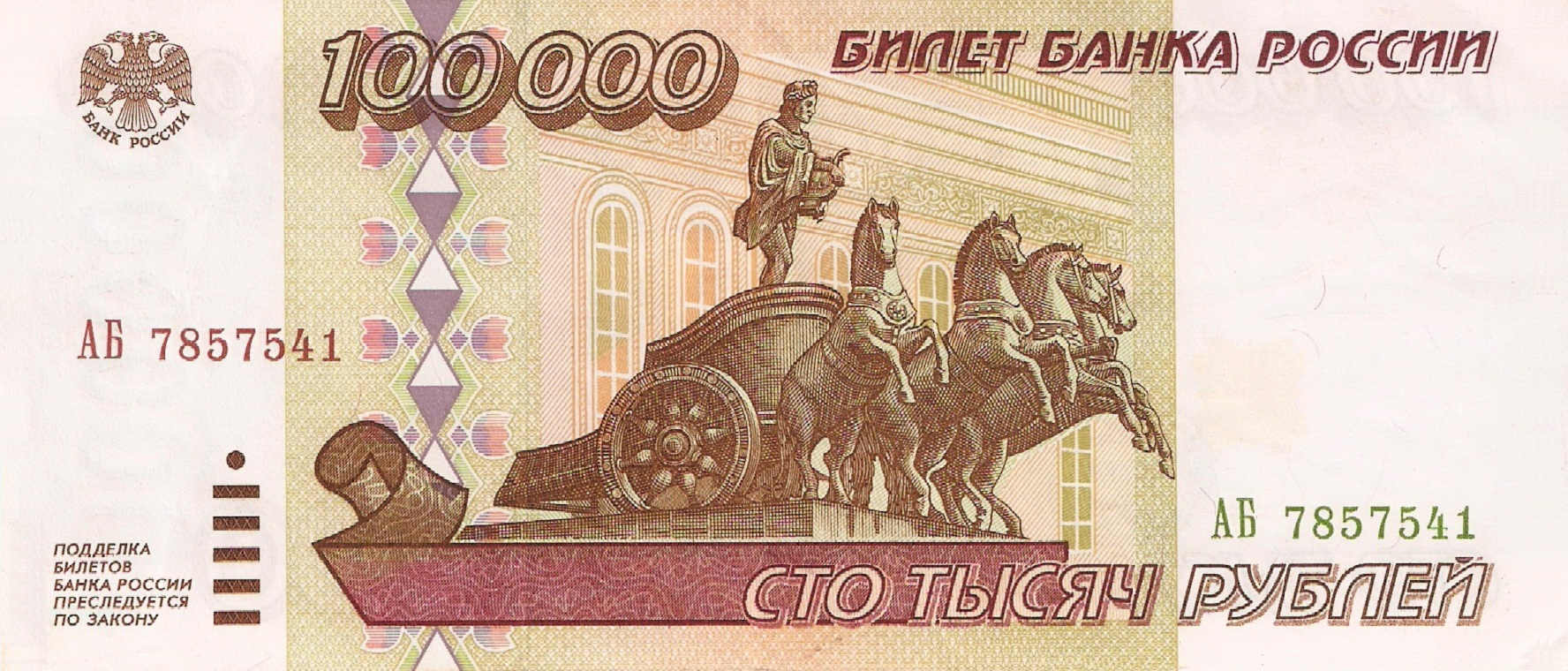 Banknote_100000_rubles_(1995)_front.jpg
