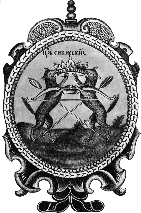 Сибирская печать из царского титулярника, 1672 год