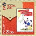 Russia stamp 2016 № 2121.jpg