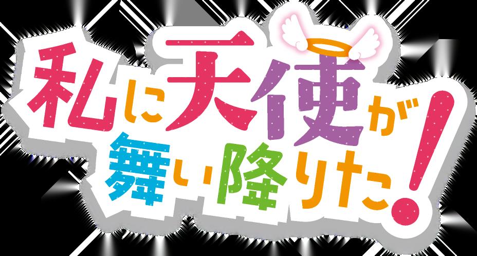 File:Watashi ni Tenshi ga Maiorita logo.png