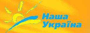 Our Ukraine (political party)