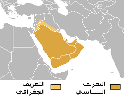 Arabian peninsula definition AR2.png