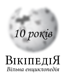 For Ukr Wiki 10 2.png