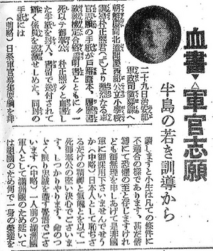 A news article showing that Park Chung-hee had submitted an oath of allegiance to Japan in his own blood with his application form to serve in the Manchukuo Imperial Army, 31 March 1939 Park Chung-hee, Manchu Shinmun.jpg