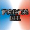 SAC Logo ZhWN.png
