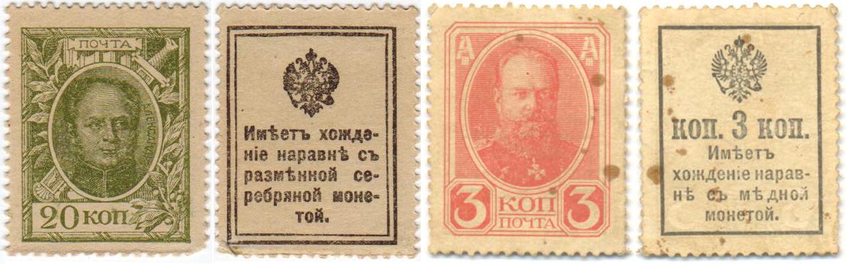 Stamp-moneyRussia1915-1916.jpg