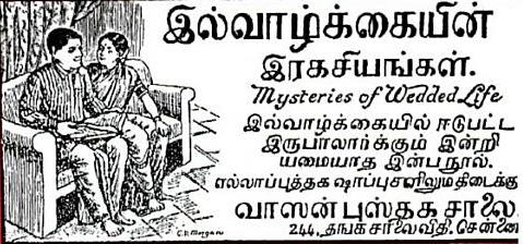 File:Tamil Book Front Cover 1920s jpg - Wikimedia Commons