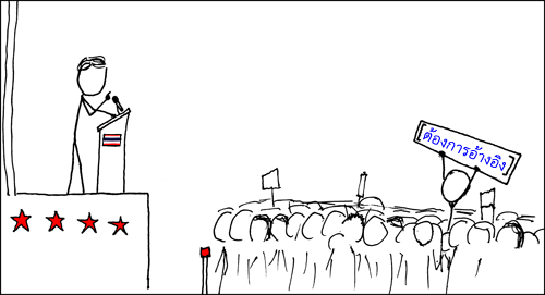 Webcomic xkcd - Wikipedian protester th.png