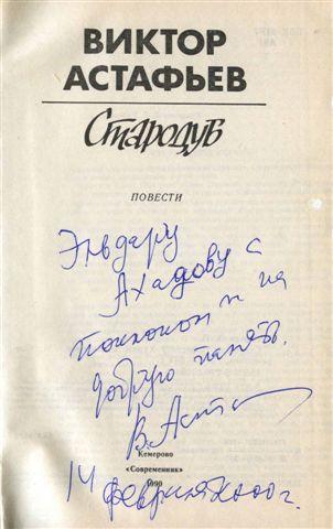 В.П.Астафьев - Ахадову.jpg