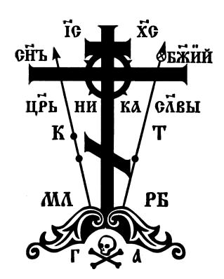Крестъ.PNG