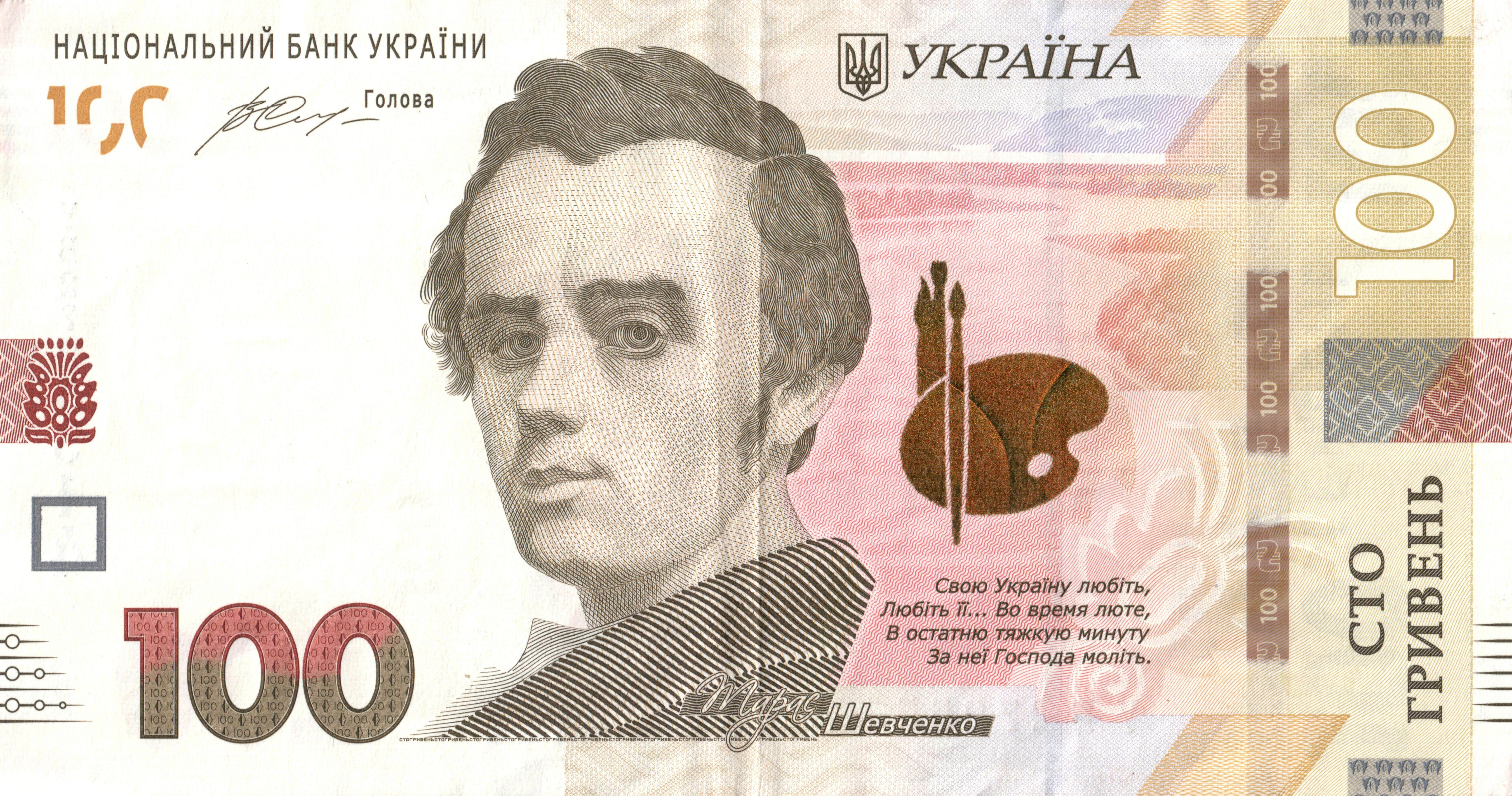 تصویر گریونی - پول اوکراین