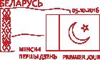 1156-1157 special postmark - Minsk-1.png