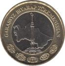 Coin of Turkmenistan 01.jpg