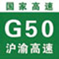 Expressway G50.jpg