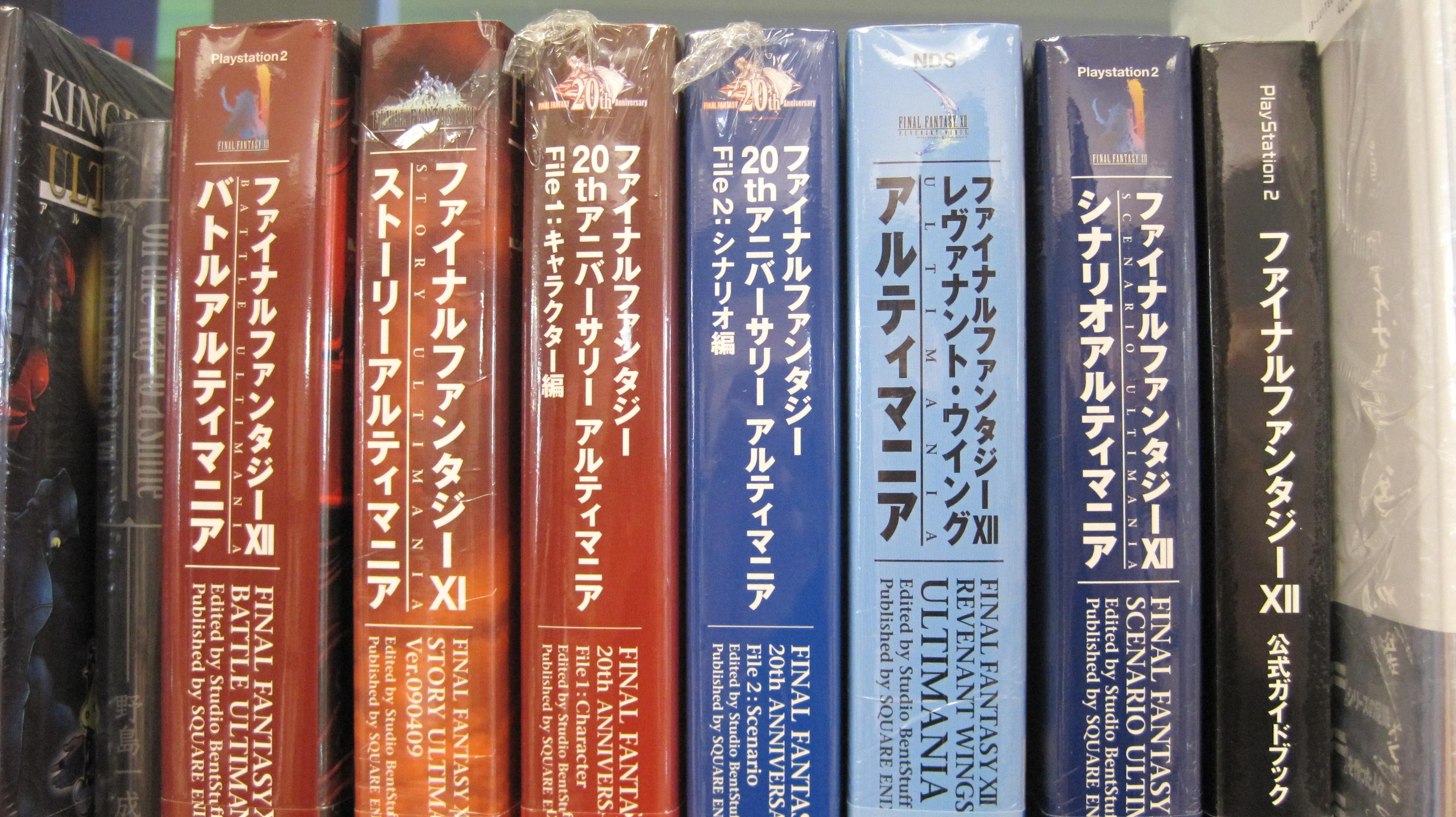 Co coloring books game - Co Coloring Books For Adults Kinokuniya File Final Fantasy Ultimanias Kinokuniya Sf Jpg