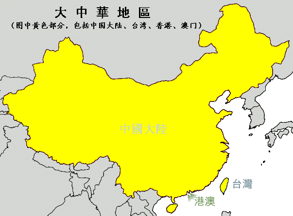 Great China Map.PNG