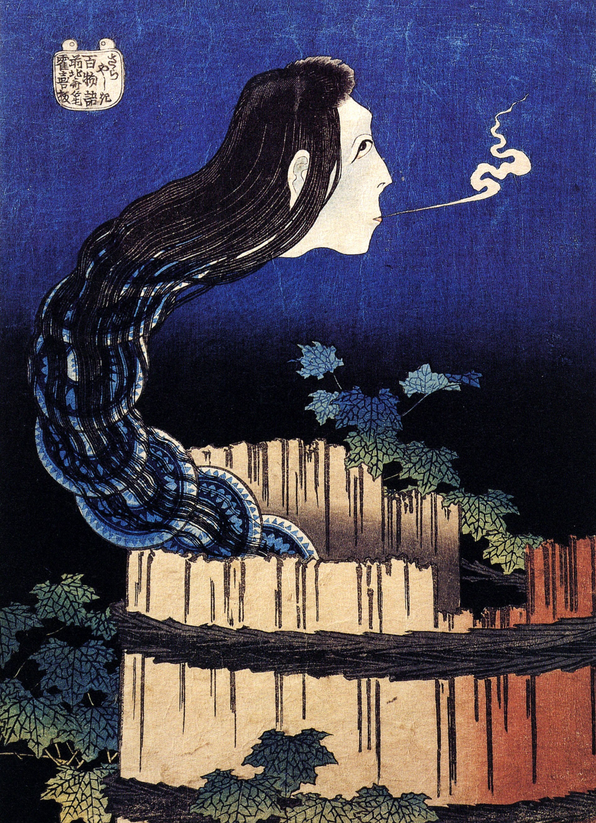 Los Fantasmas Japoneses