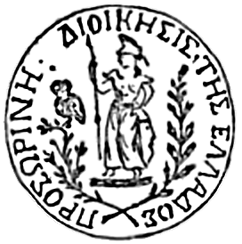 File:Seal Greek Provisional Government(Transparent).png
