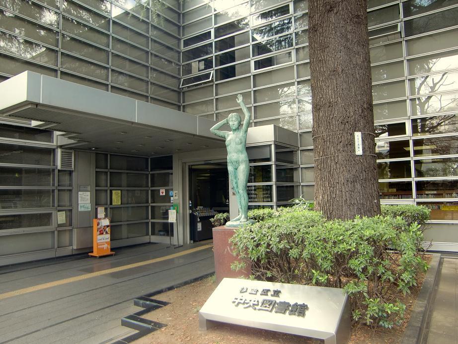 杉並 区 図書館 ログイン マイページ 中野区立図書館