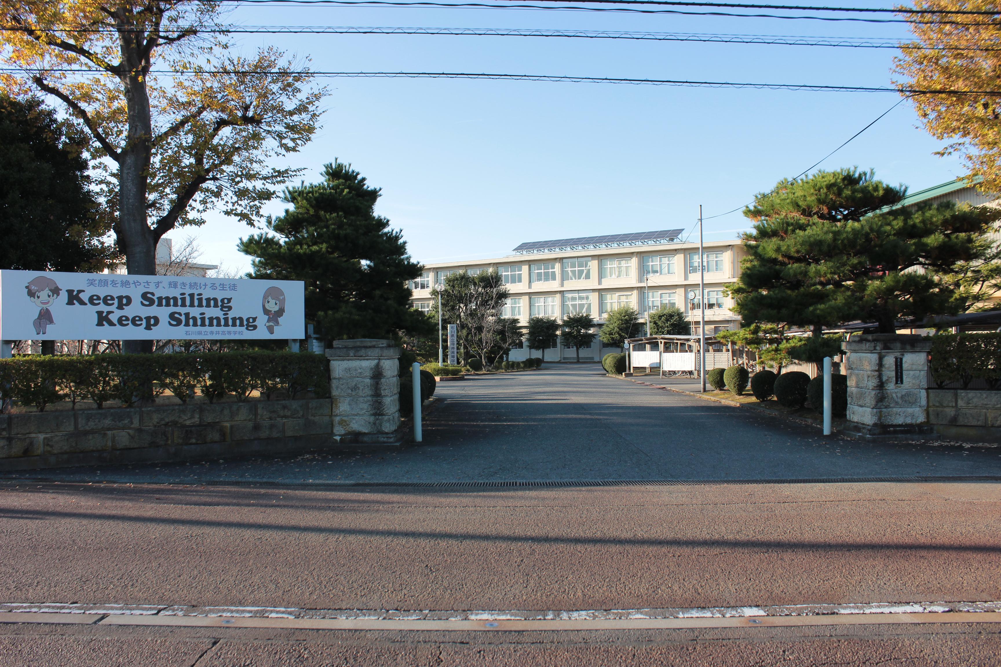 石川県立大学 偏差値