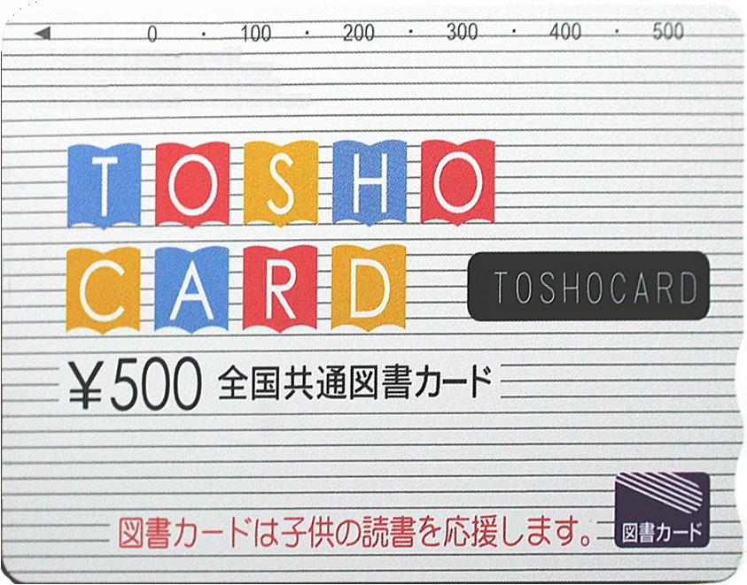 どこで 図書 買える カード