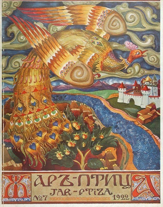 https://upload.wikimedia.org/wikipedia/commons/2/28/Zar_Ptitsa_%281922%2C_N7%29_cover.jpg