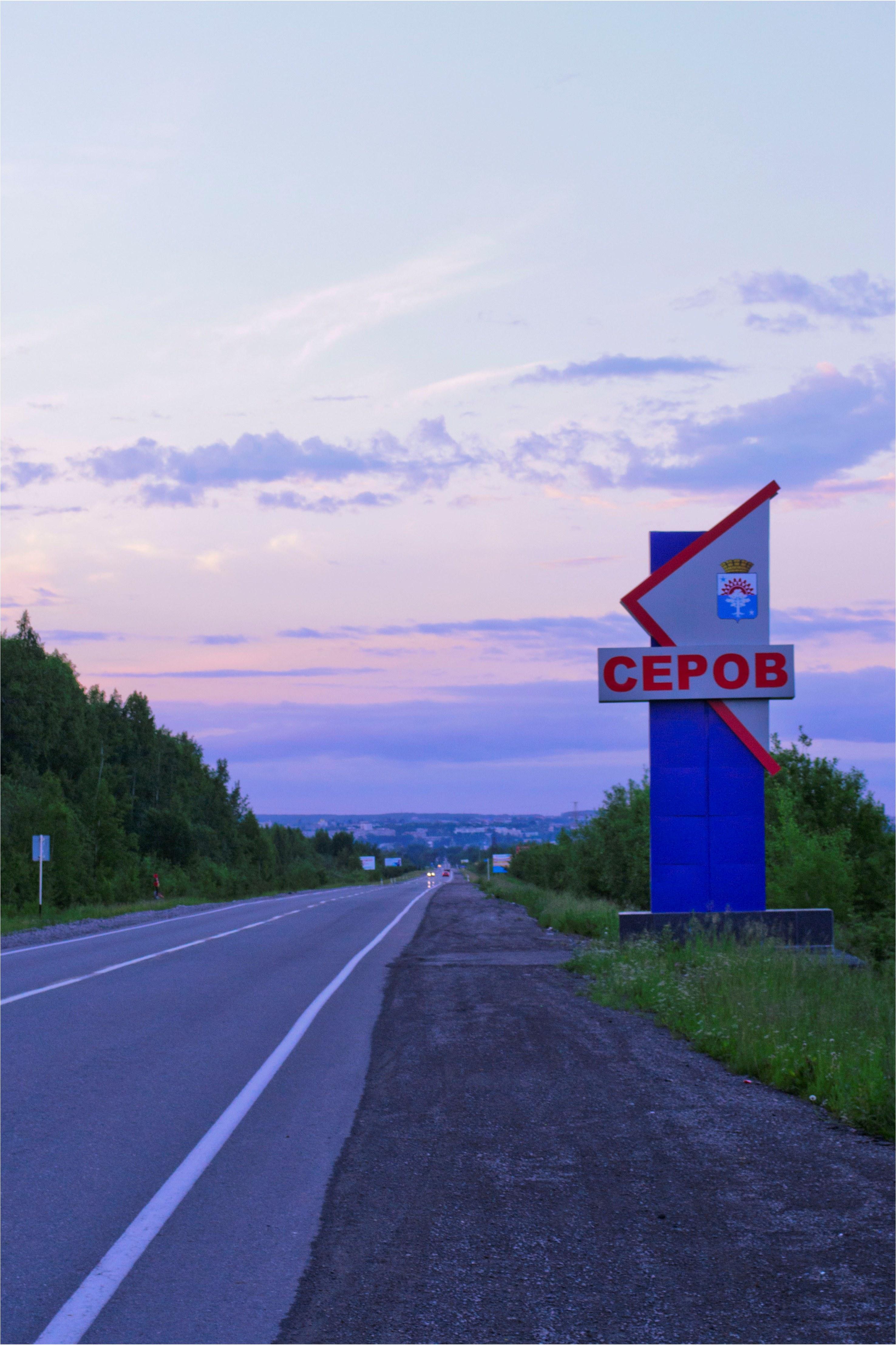 Trip Закладка Серов где можно купить эфедрин в новосибирске
