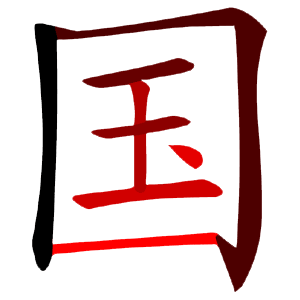 File:国-red.png - Wikimedia Commons: commons.wikimedia.org/wiki/File:国-red.png