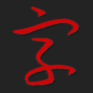 字(CJKV Character)