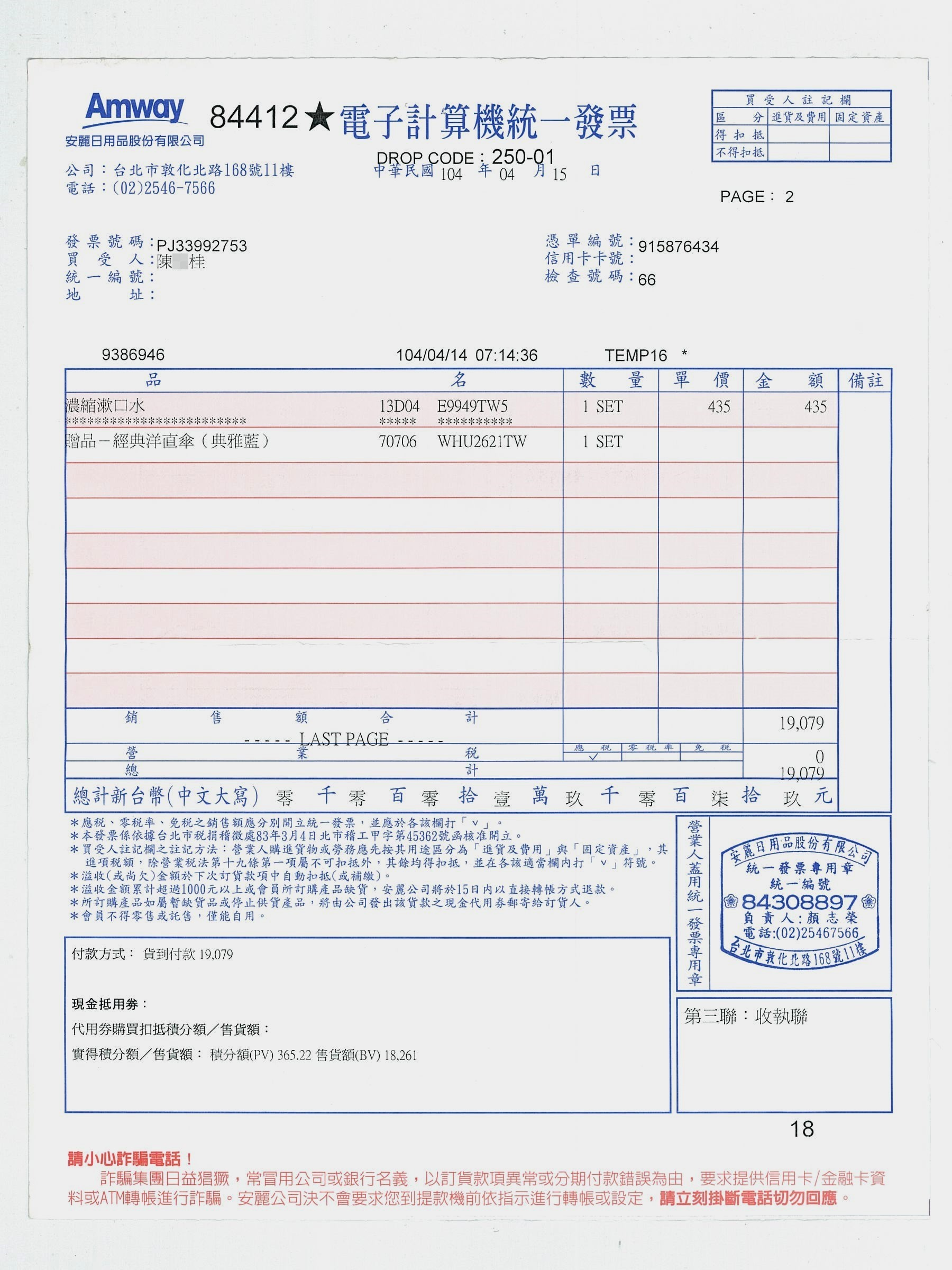 FileAmway Taiwan Uniform Invoice Jpg Wikimedia Commons - Invoice jpg