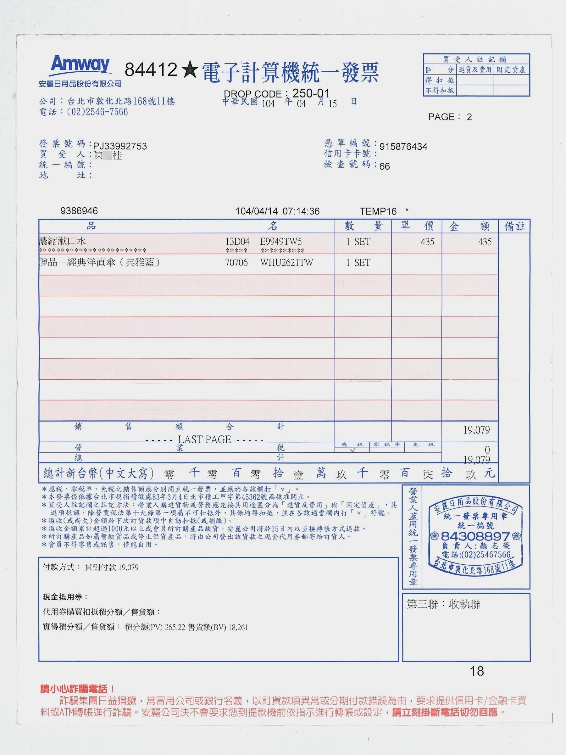 FileAmway Taiwan Uniform Invoice Jpg Wikimedia Commons - Invoice jpg