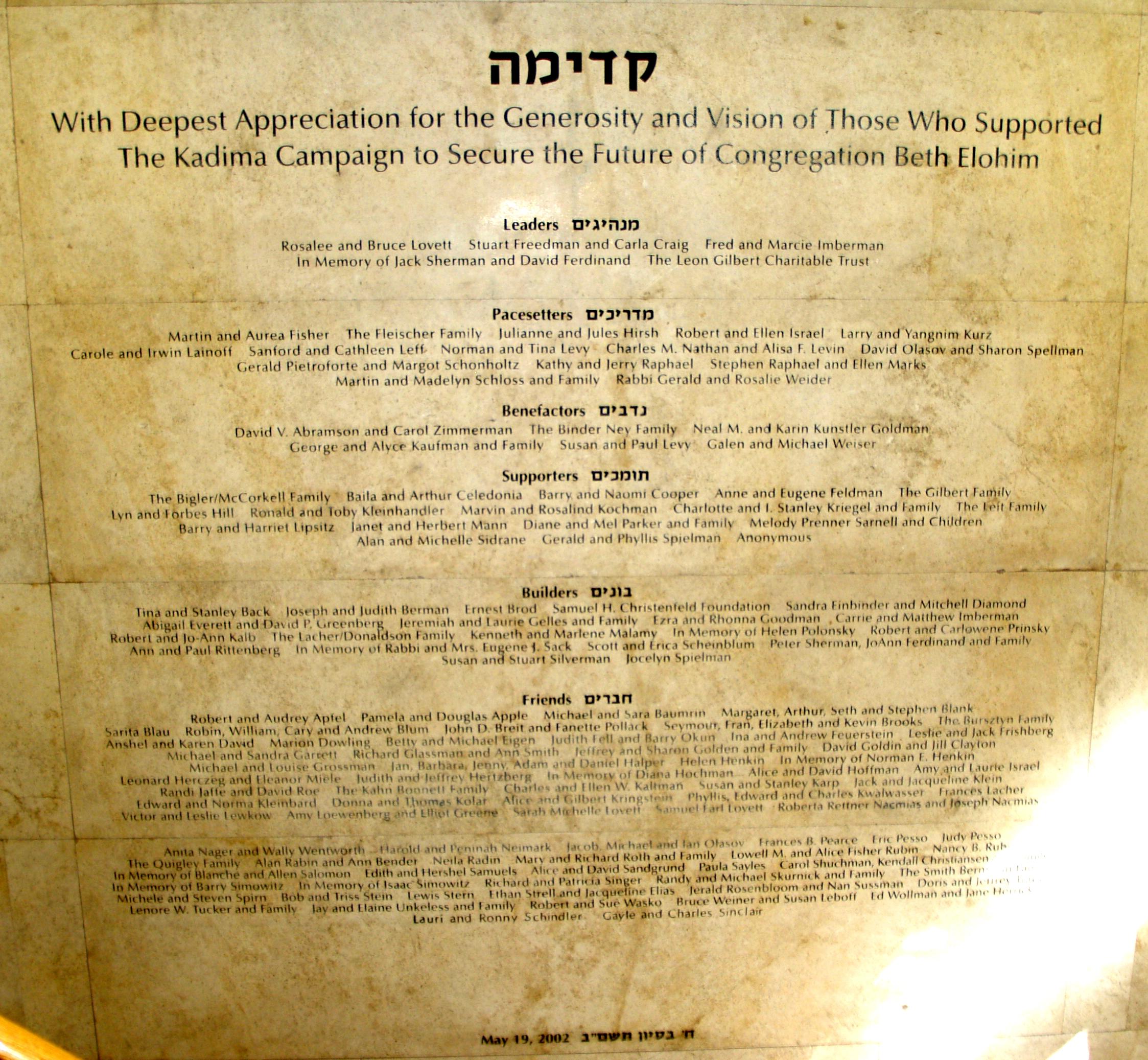 file congregation beth elohim kadima campaign jpg file congregation beth elohim kadima campaign jpg