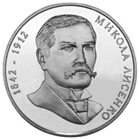 List of commemorative coins of Ukraine - Wikipedia, the free ...