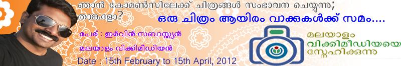 Malayalam-loves-wikimedia-poster-irvin calicut.jpg