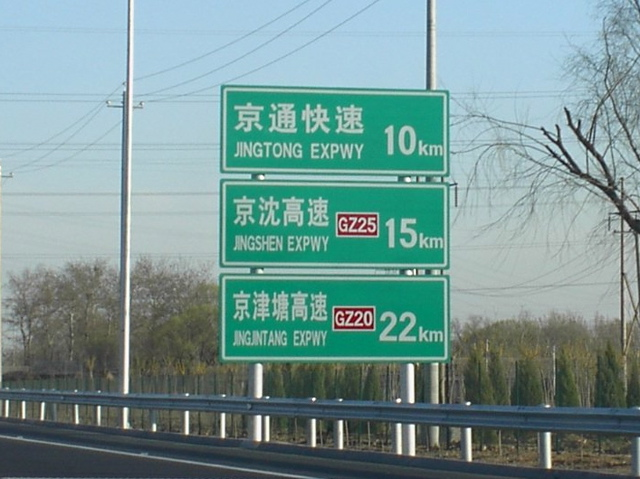 Road sign in China