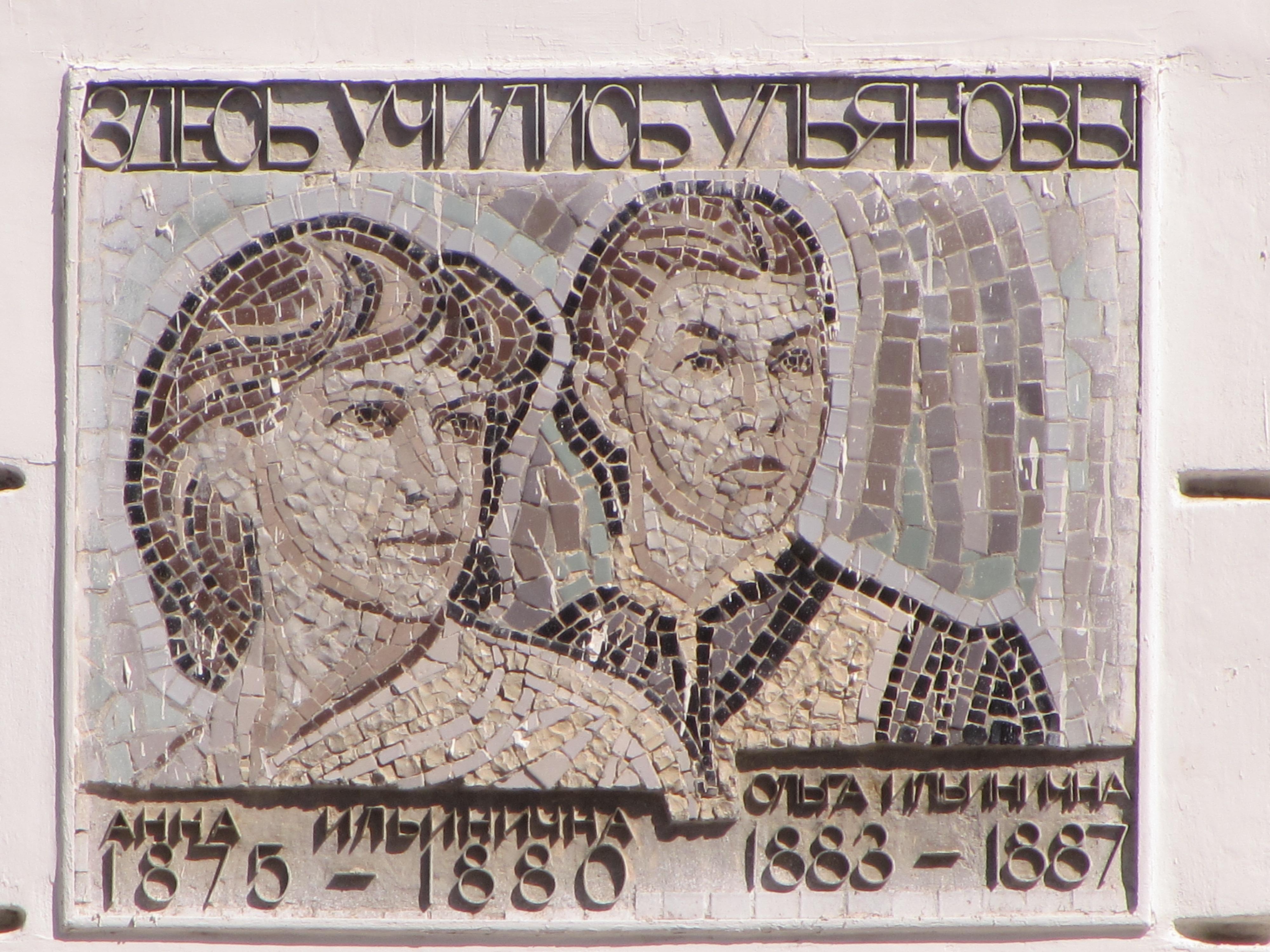 Photo of Anna Ilyinichna Yelizarova-Ulyanova and Olga Ilyinichna Ulyanova multicoloured plaque