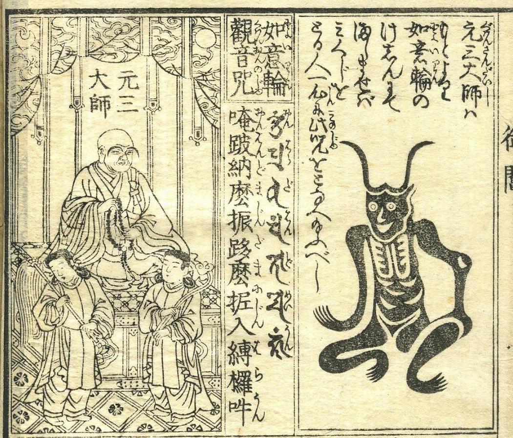 Ryogen1.JPG (1050×897)